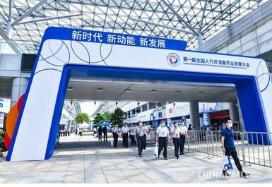 第一届全国人力资源服务业发展大会在渝举行,共促人力资源服务业开放发展