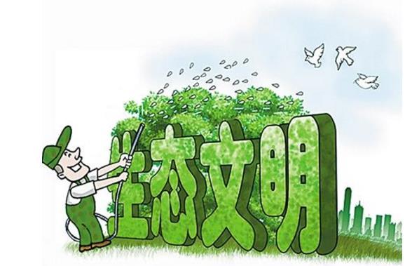 生态文明建设进入到以降碳为重点战略方向的新阶段