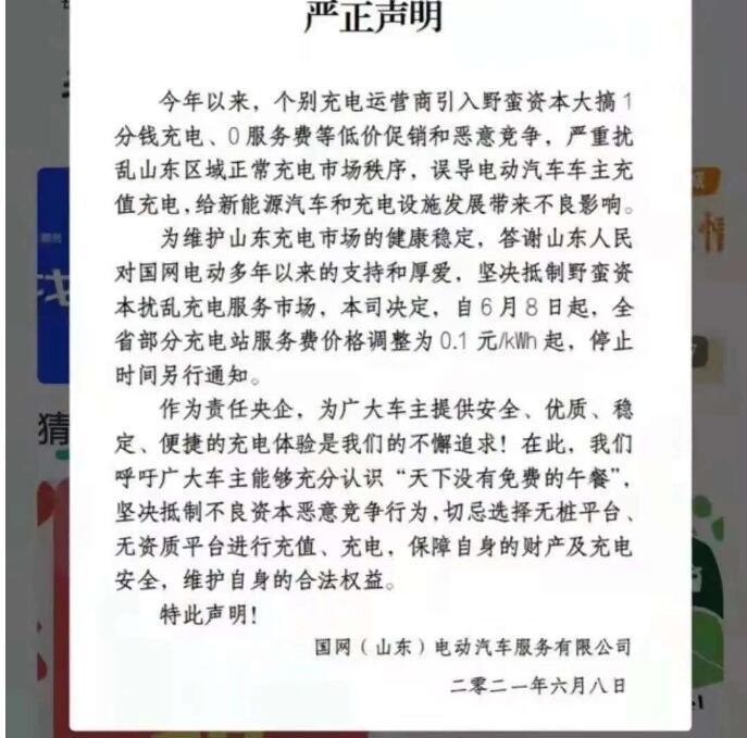 上海共享充電樁利用率不到15%,各大平臺充電價格相差近一倍