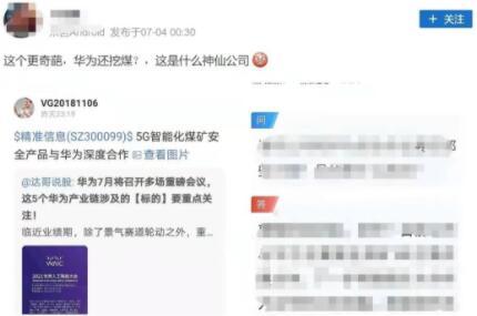 """揭秘华为为何成立""""煤矿军团""""【附2021年华为煤矿军团大事记】"""