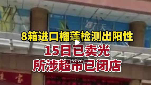 广东8箱进口榴莲阳性已流向市场,天和购物广场已经闭店