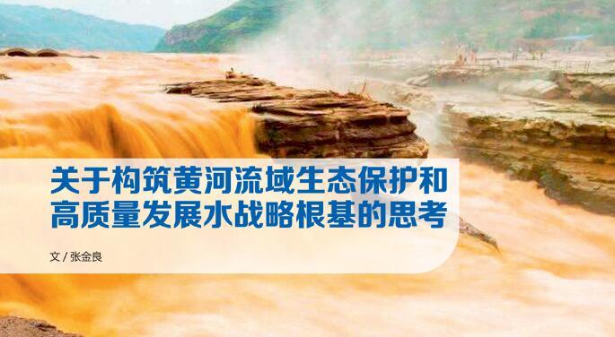 黄河流域生态保护和高质量发展水战略的思考:黄河流域发生大洪水风险依然存在