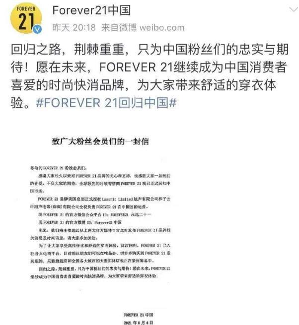时隔两年,Forever21再次杀回中国:重仓电商网站