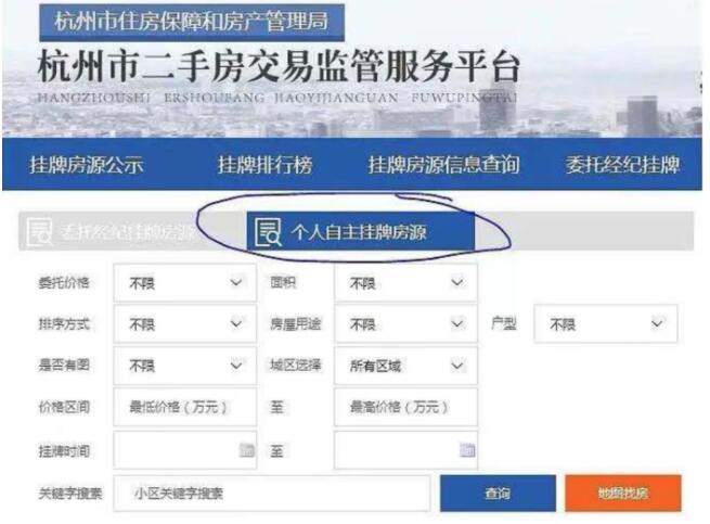 杭州二手房自主交易,真正实现购买二手房无需中介费