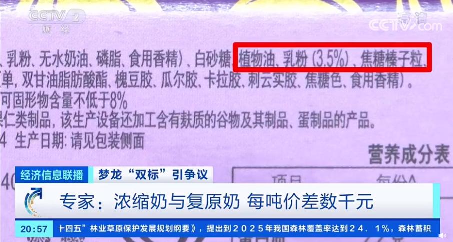 联合利华承认梦龙中外配料不同,配方以后不会改变