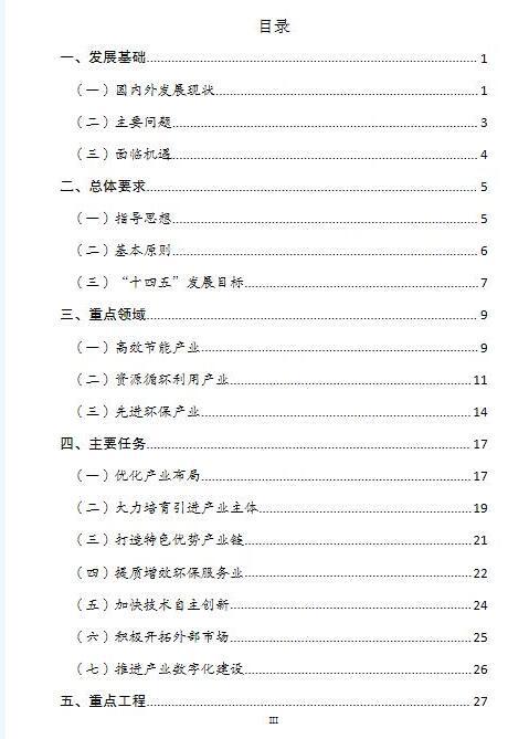云南省十四五环保产业发展规划,全文如下
