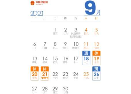 中秋3天假国庆7天假均需调休!2021年中秋、国庆假期放假安排已出炉