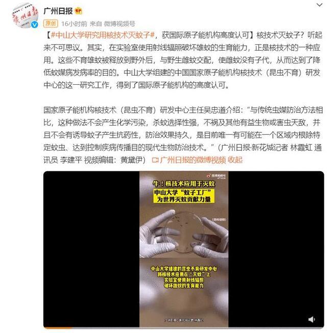 中山大學研究用核輻射技術滅蚊,已得國際認可