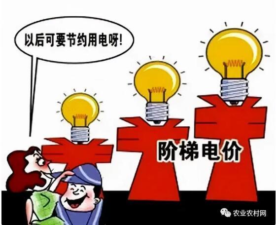 农村用电出台新政策:缴费标准有新变化,电价和城市统一