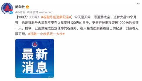 祝融号在火星住了100天行驶1000米,将中国文化带去了火星