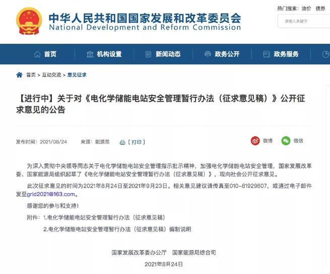 国家发改委、国家能源局起草《电化学储能电站安全管理暂行办法(征求意见稿)》