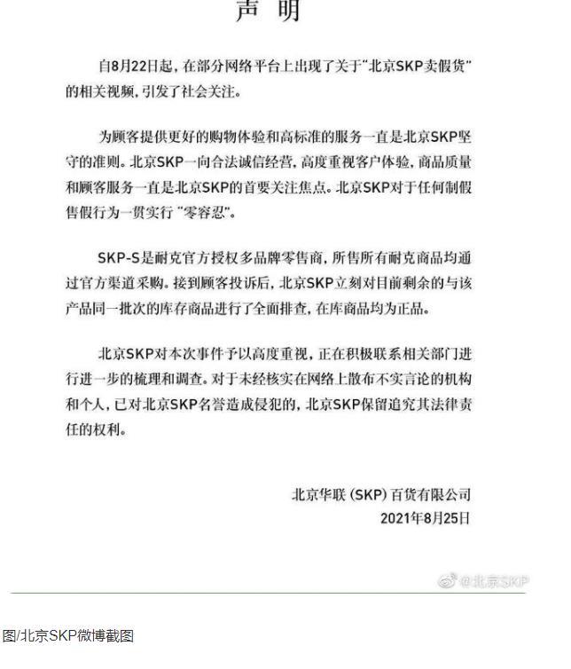 北京SKP回应售卖假货质疑,SKP店里买到假货是怎么回事?