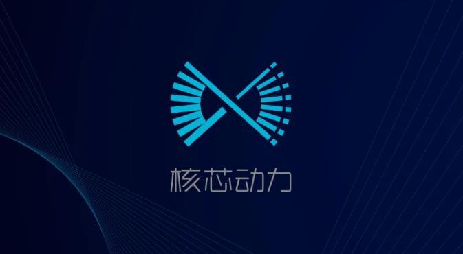 安谋科技新战略打开新局面,助力中国芯片产业换道超车