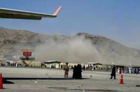 喀布尔机场附近爆炸造成重大伤亡,已致超百人死亡