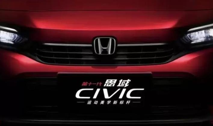 国产全新东风本田思域预告图发布:搭载1.5T发动机,预计9月亮相