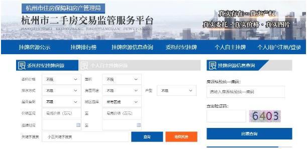 """杭州上線""""個人自主掛牌房源"""",開啟""""房東直售""""模式"""