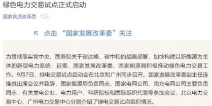 绿色电力交易试点正式启动,启动会在北京和广州同步召开
