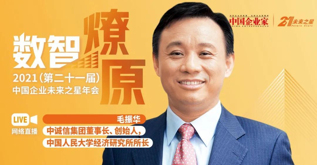 中诚信集团董事长毛振华:宏观政策面的变化对企业有深远的影响