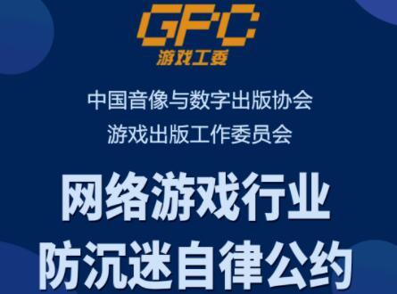中国音数协游戏工委联合相关游戏企业共同发起《网络游戏行业防沉迷自律公约》