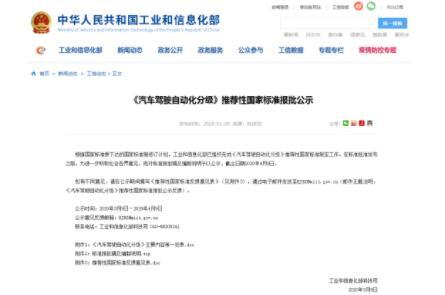 中国自动驾驶分级命名正迎来新的推荐标准,中国自动驾驶新标准将于2022年3月起实施
