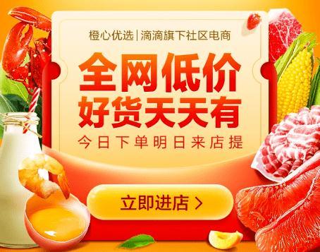 橙心优选为什么自动关店买不了,滴滴旗下橙心优选扩张后大收缩都经历了啥