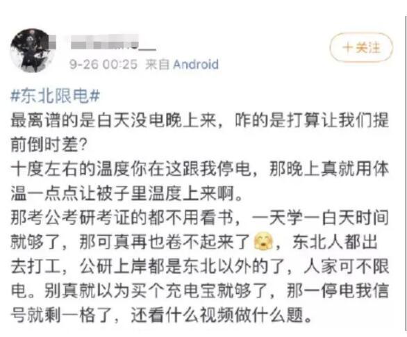 """東北拉閘限電,珠三角工廠""""開一停六"""",多地限電背后的原因及影響"""