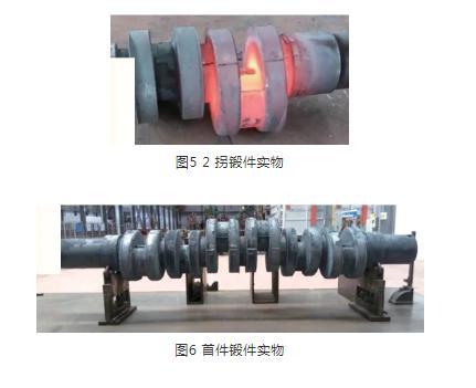 某型柴油机曲轴系列锻件RR锻造工艺设计方法