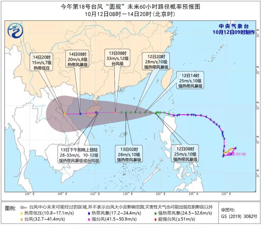 """台风圆规或13日登陆海南,台风""""圆规""""路径与最新消息播报"""