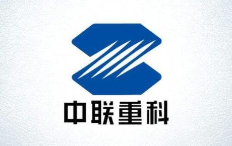 中国工程机械制造龙头企业分析———中联重科