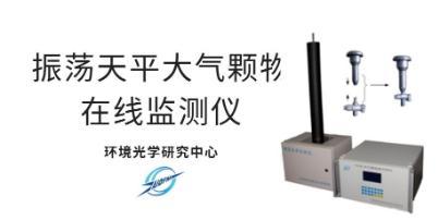 振荡天平监测仪器测量精度达到0.01微克,打破了国外垄断