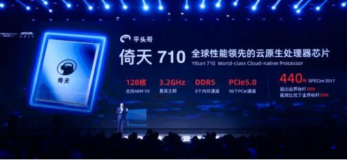 阿里巴巴发布Arm服务器芯片倚天:5nm工艺、600亿晶体管