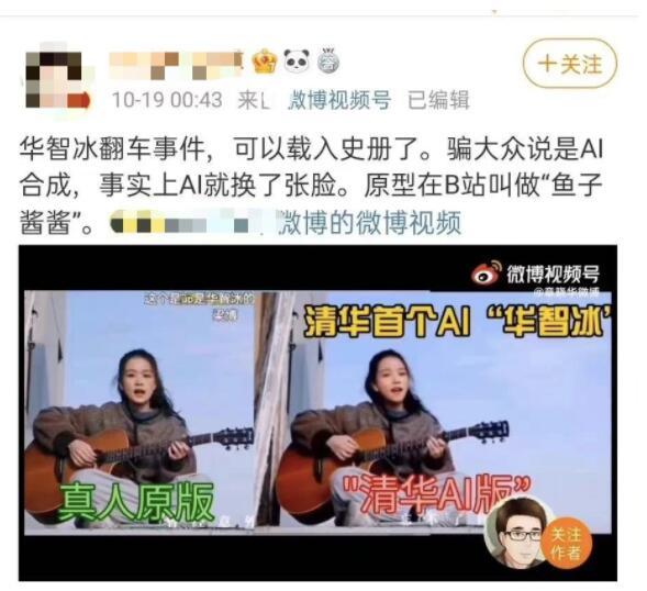 清华虚拟学生被指翻车仅是AI换脸?小冰公司早有说明,警惕人工智能领域的夸大宣传