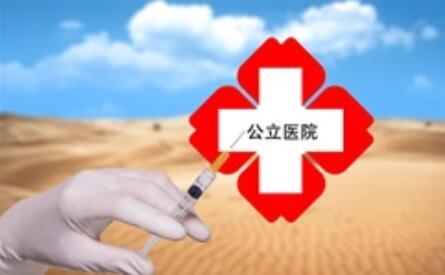 2021年中国公立医院行业市场现状及发展前景分析