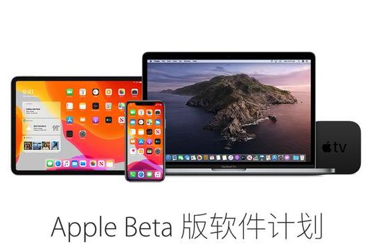 苹果发布iOS13公测版