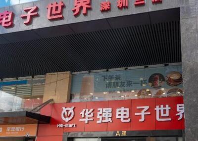 华强北卖芯片实录