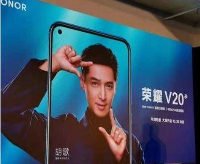 荣耀V20将于2018荣耀手机周年庆发布