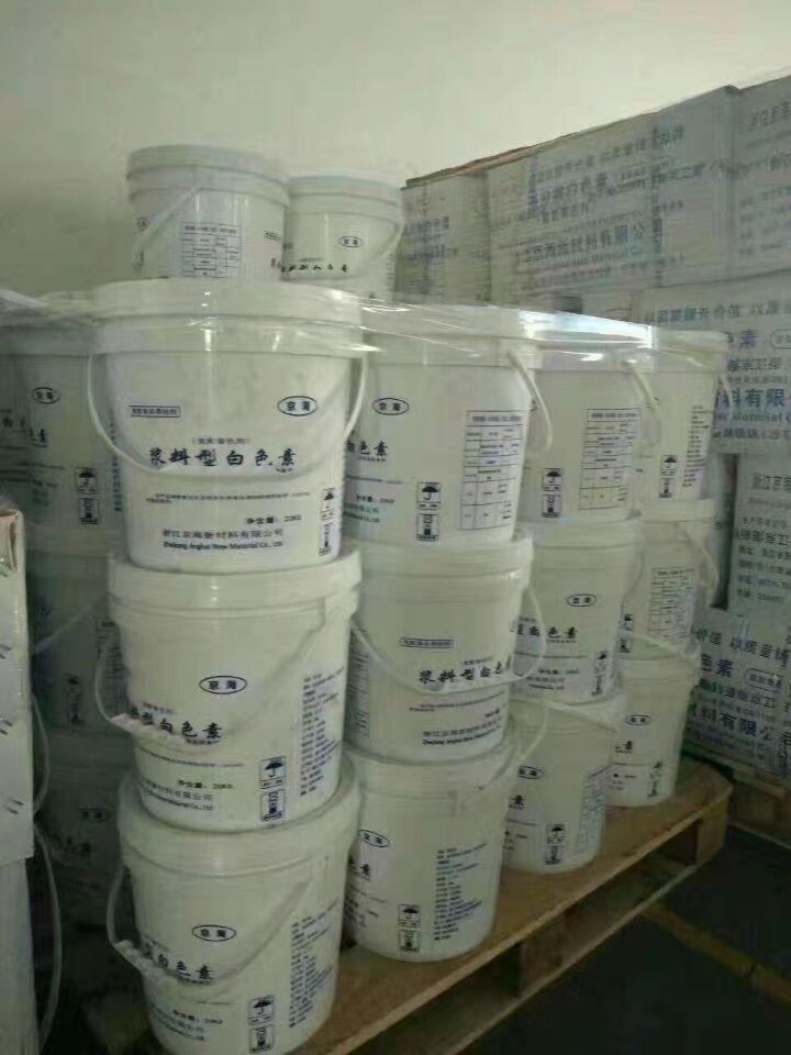 漿料型白色素
