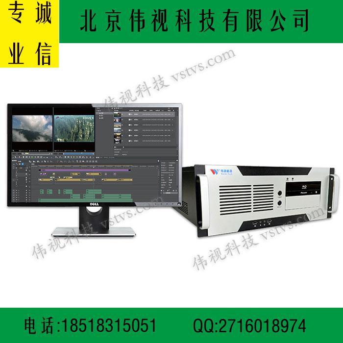 伟视EDVS200非线性编辑系统