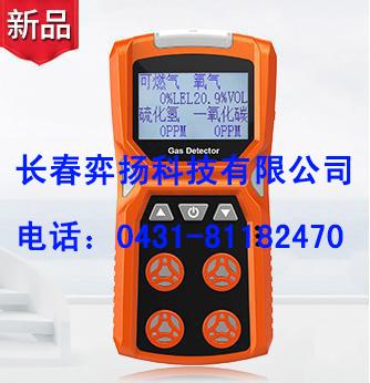 污水處理專用四合一氣體檢測儀