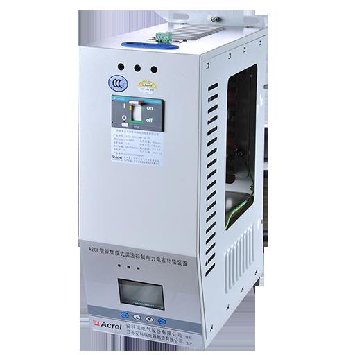 AZCL-SP1/480-50-P7 智能集成式谐波抑制电力电容补偿装置
