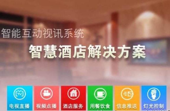 智能酒店客控解决方案4大核心功能解读
