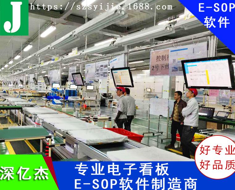 深億杰專業電子化E-SOP顯示系統/電子作業指導書系統/sop電子看板