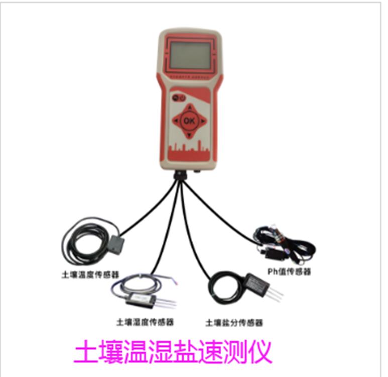清易土壤記錄儀JL-32溫濕度鹽分ph速測儀