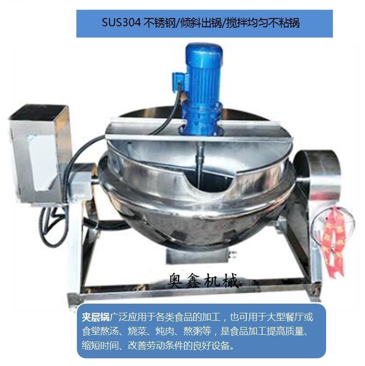 立式搅拌夹层锅  卤煮肉夹层锅  商用蒸汽夹层锅