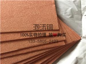 泡沫銅 散熱泡沫銅 高品質電池電極導電材料