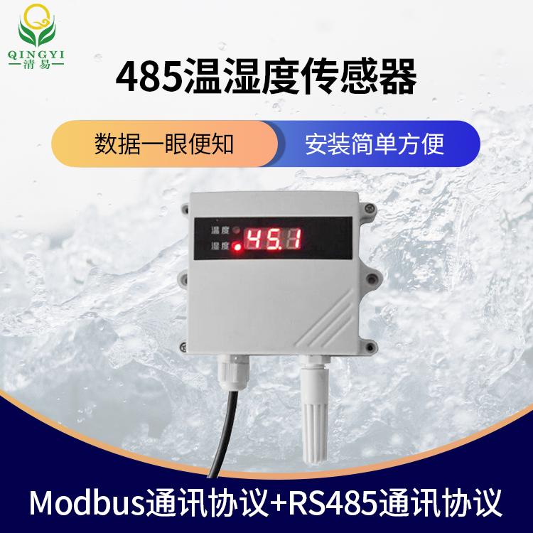 厂家直供CG-02-485 485温湿度传感器