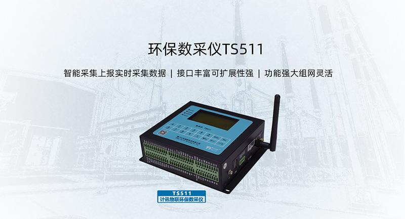 环保数采仪TS511