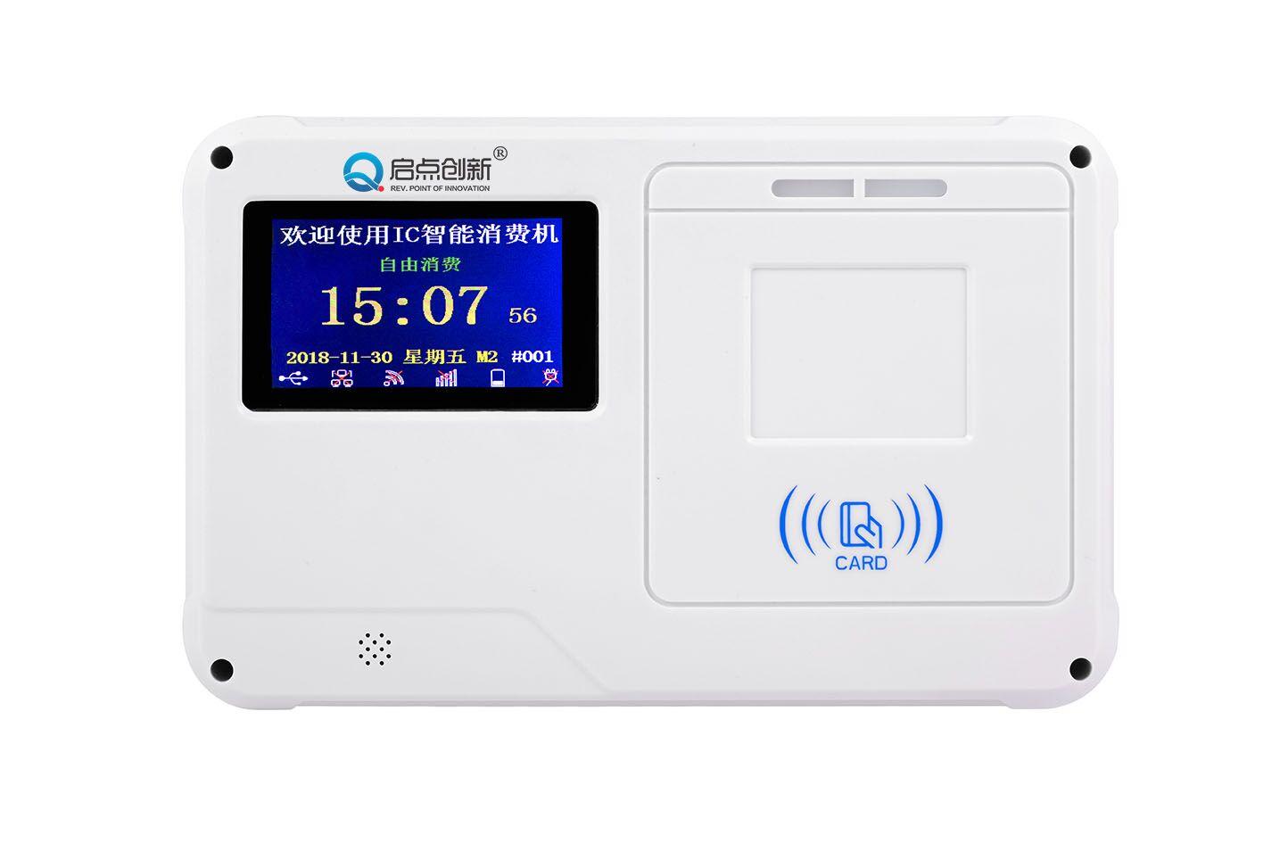 東莞學校食堂IC卡售飯機,手機微信自助充值管理系統安裝