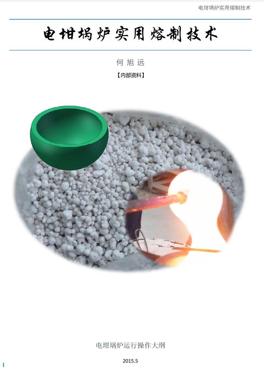 《电坩埚炉实用熔制技术》资料