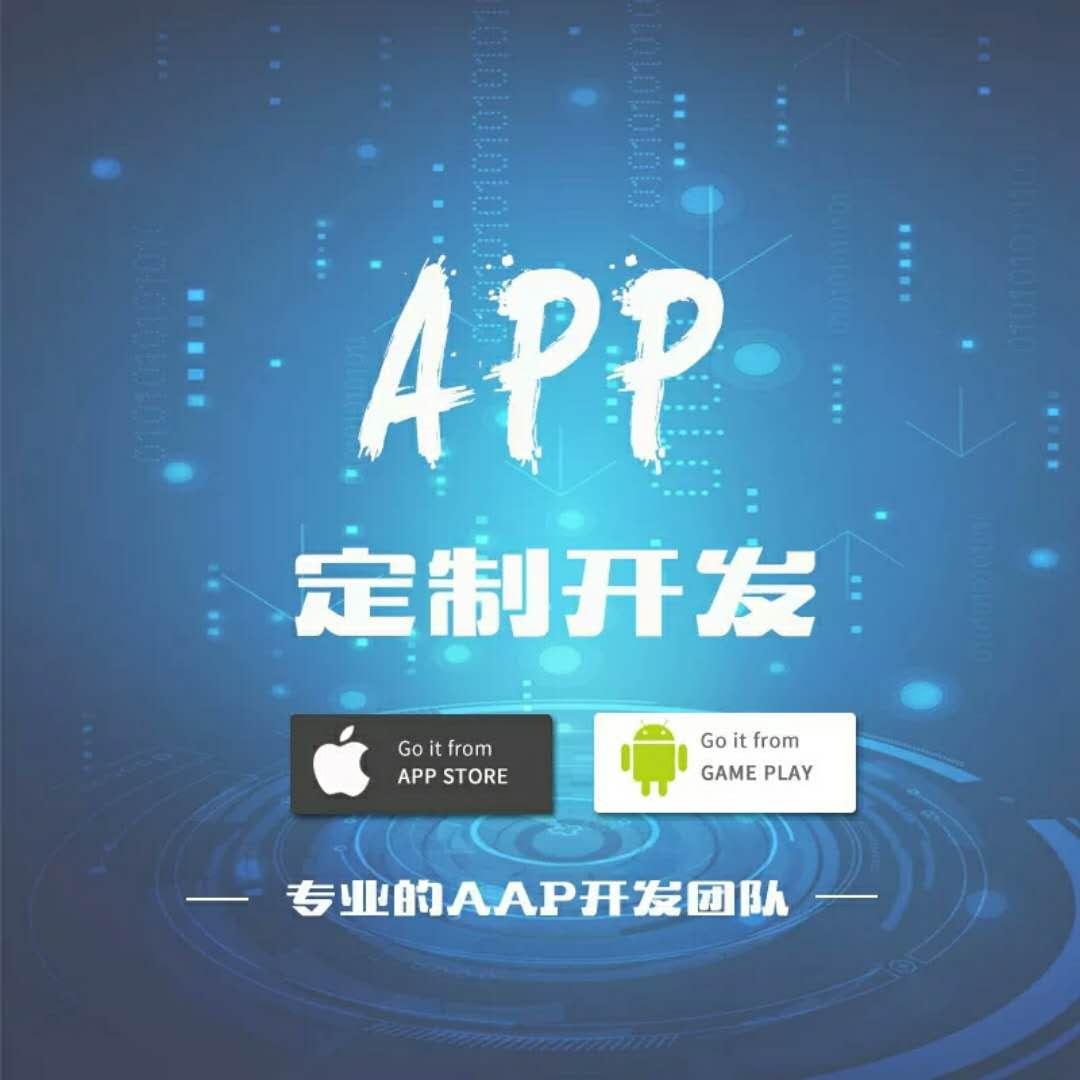 聚合收款手機軟件定制開發